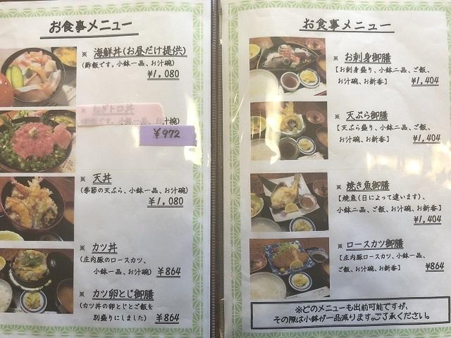 三川寿し 福仙 お食事メニュー