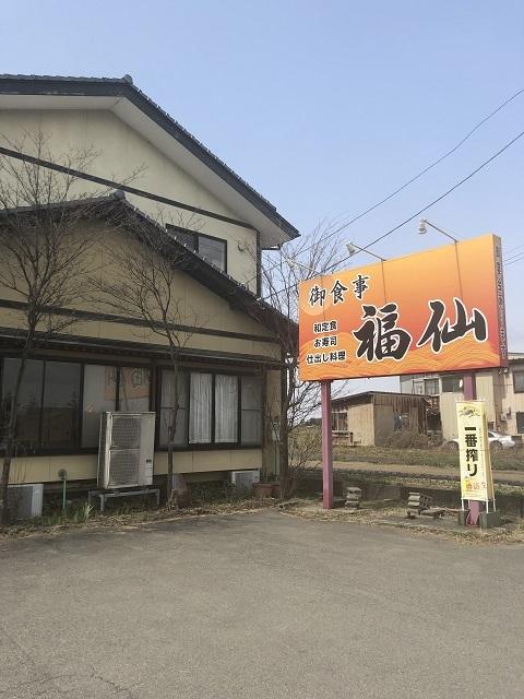 三川寿し 福仙1