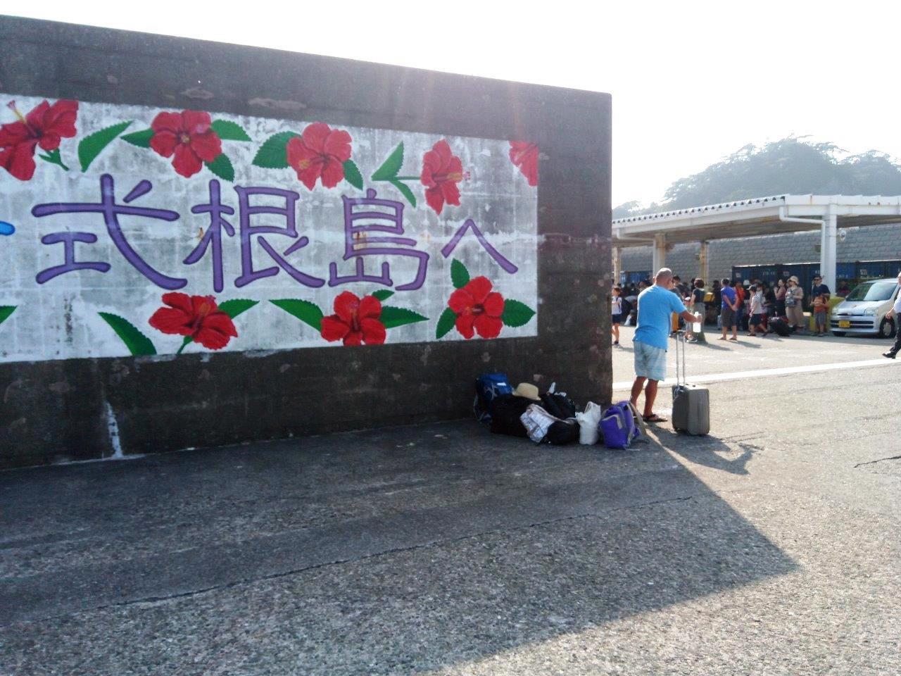 式根島イベント17
