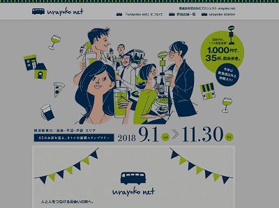 urayoko net うらよこねっと 裏横浜地域活性化プロジェクト