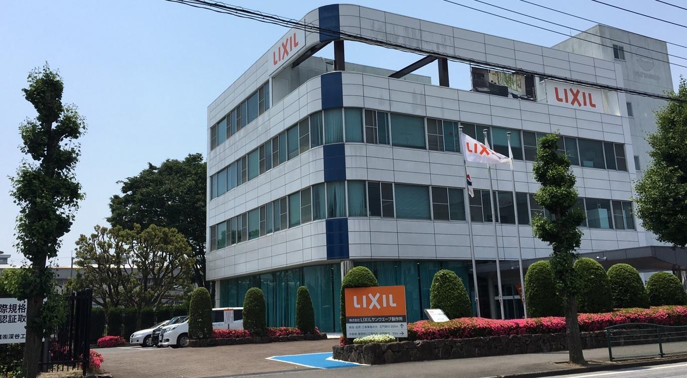 LIXIL深谷工場