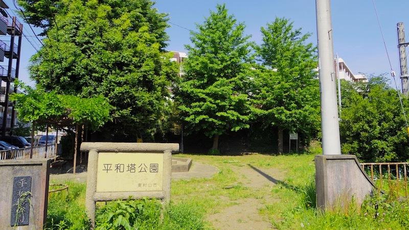 「大塚・小塚(境塚、こっぺ塚)」 ー東村山市指定史跡ー