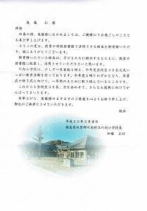 福島絵本贈呈式 返礼