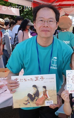上野の森親子ブックフェスタ2018
