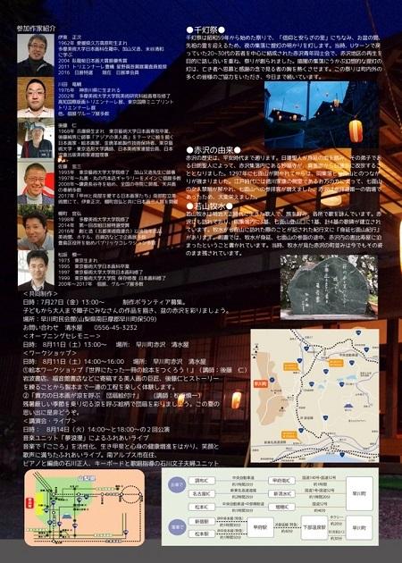 赤沢宿 油障子祭