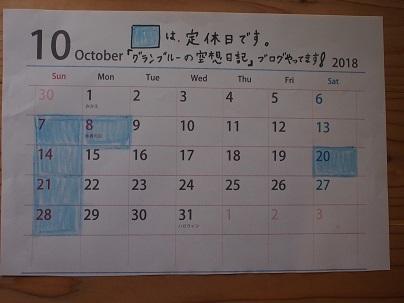 2018-09-24 001