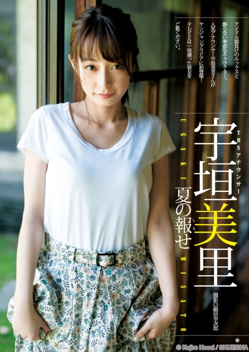 TBS宇垣美里アナが可愛すぎ