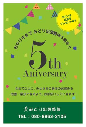 5周年ハガキ buroguyou