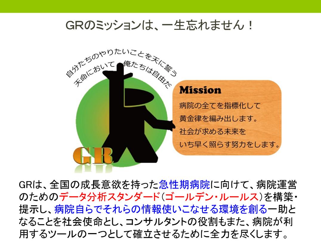 GR_Mission3.png