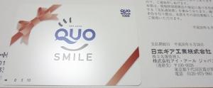 日本ギア工業株主優待2018