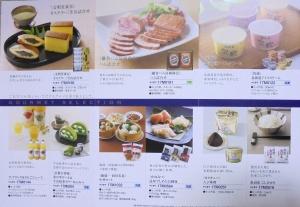 コラボス株主優待カタログ2018