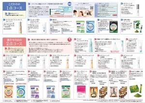 ファンケル株主優待カタログ2018
