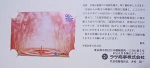 ラサ商事2018株主優待