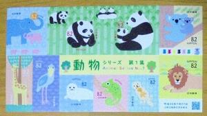 動物シリーズ第1集82円シート