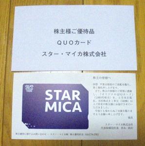 スターマイカ株主優待クオカ2018