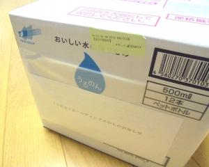 TOKAI株主優待2018