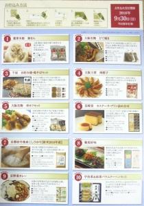 日本コンセプト優待カタログ2018