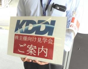 KDDI見学会プラカード