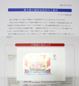 Jトラスト株主優待2018