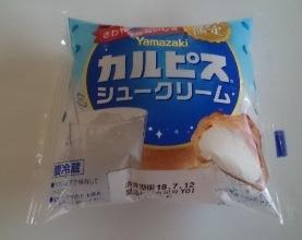 カルピスシュークリーム01