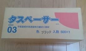 屋根の塗り替え00 (3)
