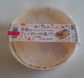 フレンチトースト風プリン01