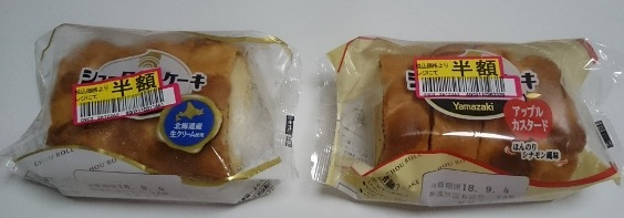 シューロールケーキ01