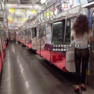地下鉄レギンス③