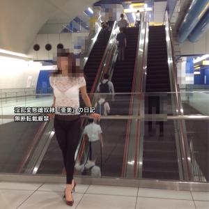 地下鉄レギンス⑦