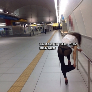 地下鉄レギンス⑧
