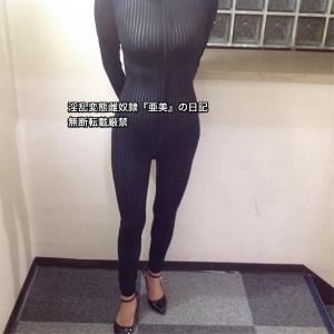 黒ボディスーツ下着付②