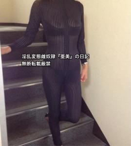 黒ボディスーツ下着付④