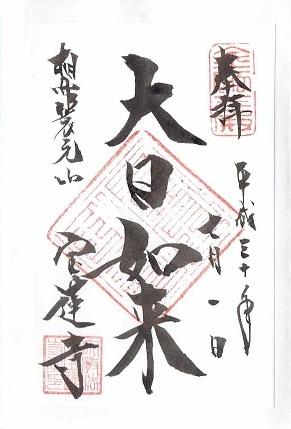 宝蓮寺(秦野)