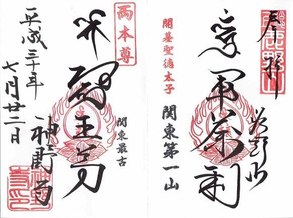 神野寺(千葉)