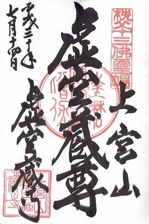 虚空蔵寺(秩父)