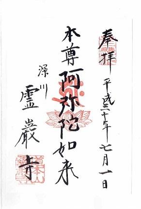 霊巌寺(江東区)