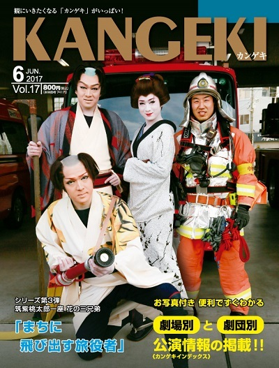 kangeki201706.jpg