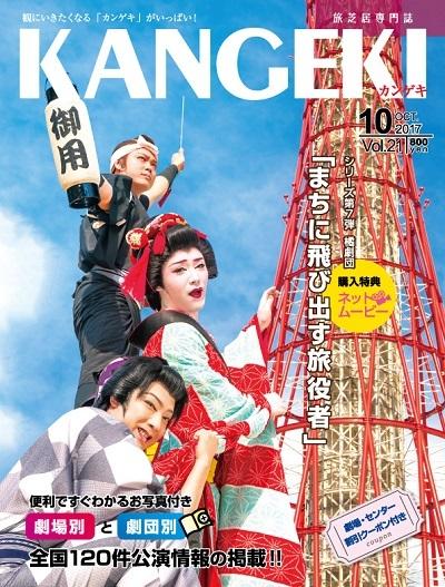 kangeki201710.jpg