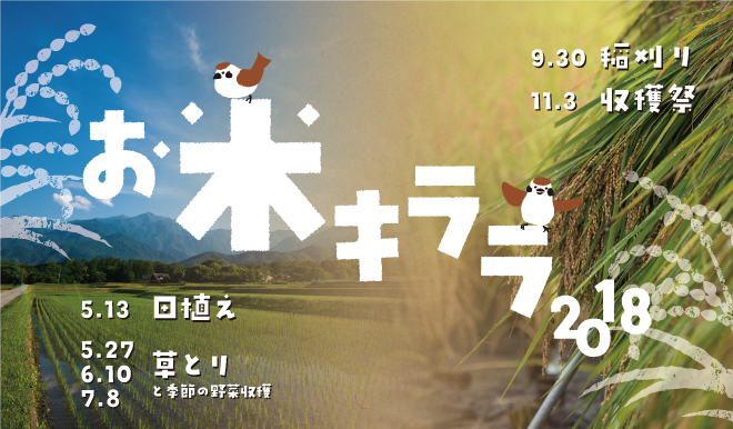 KIRARA_OKOME2018_0416.jpg