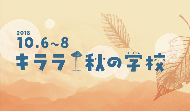 KIRARA_autumn2018_0831.jpg
