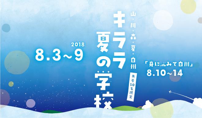 KIRARA_summer2018_0626.jpg