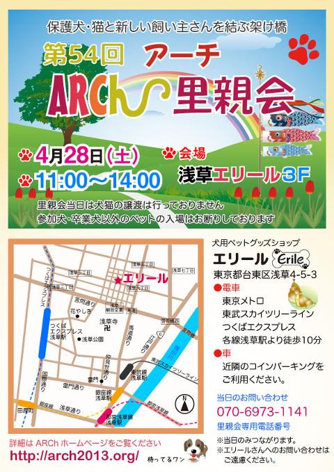 ARCh-satooyakai-54-1.jpg