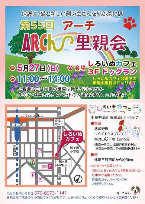 ARCh-satooyakai-55-1.jpg