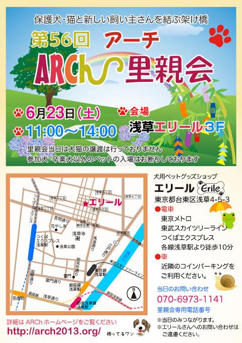 ARCh-satooyakai-56-1.jpg