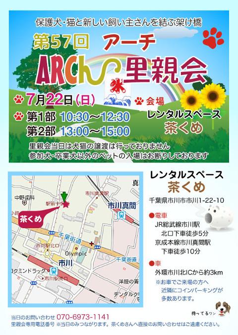 ARCh-satooyakai-57-1.jpg
