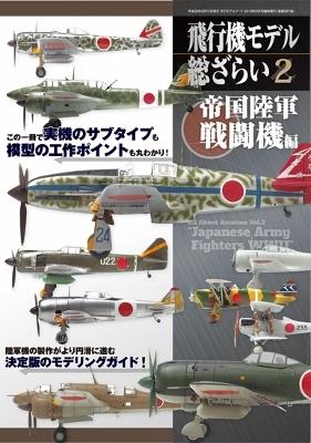 飛行機モデル総ざらい(2)