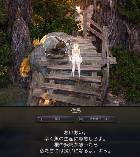 14根の妖精信仰