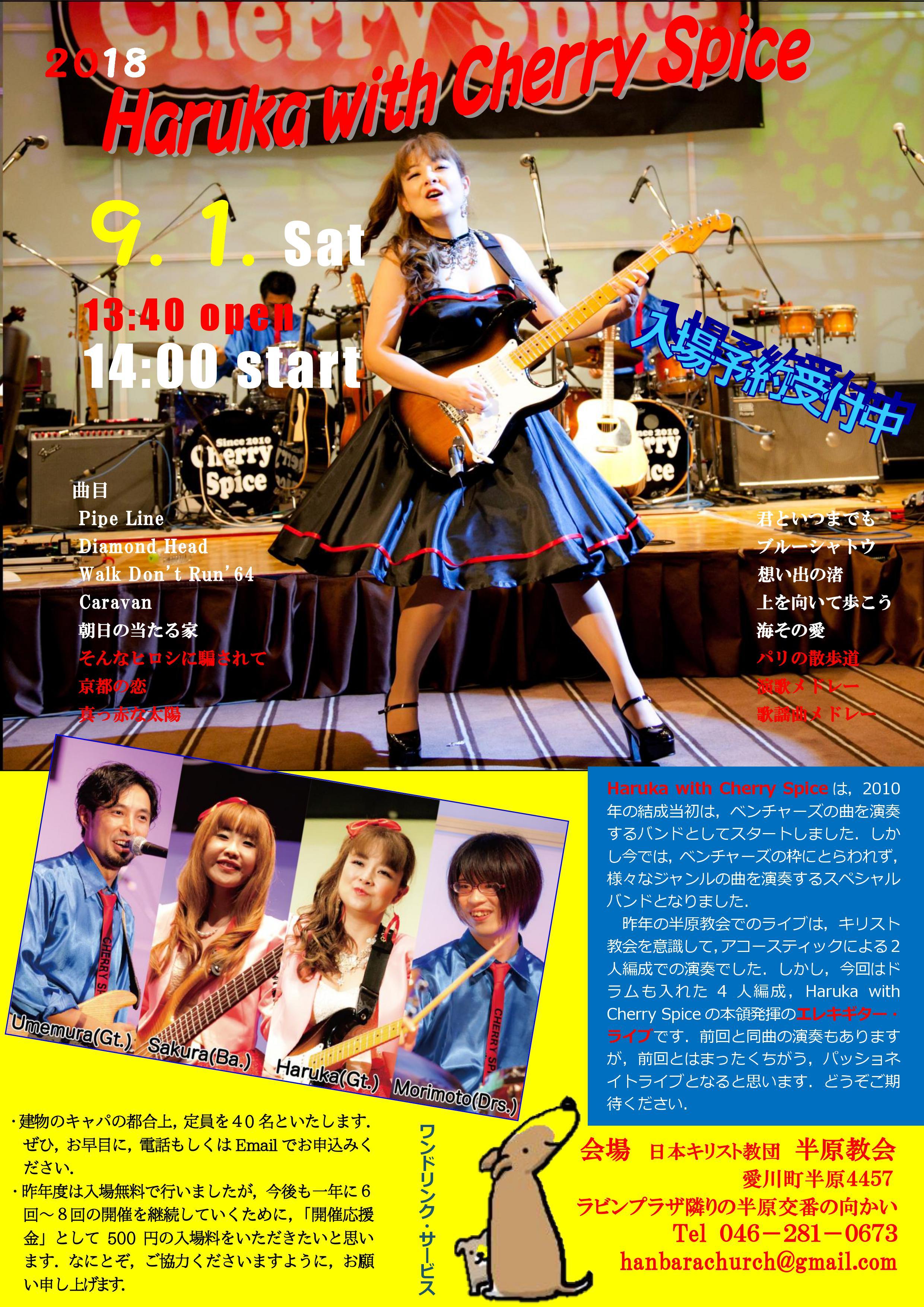 Haruka Live