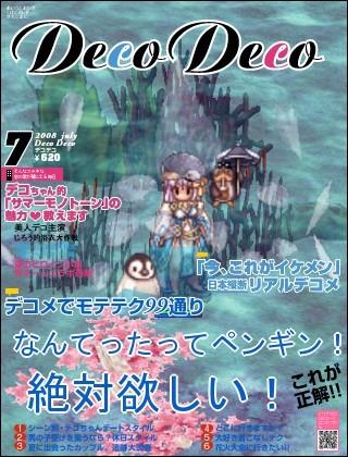 decojiro-20180806-163737.jpg