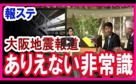 【動画】【テレ朝・報ステ】大阪地震報道が『ありえない非常識すぎる内容』で視聴者が激怒。 [嫌韓ちゃんねる ~日本の未来のために~ 記事No20819